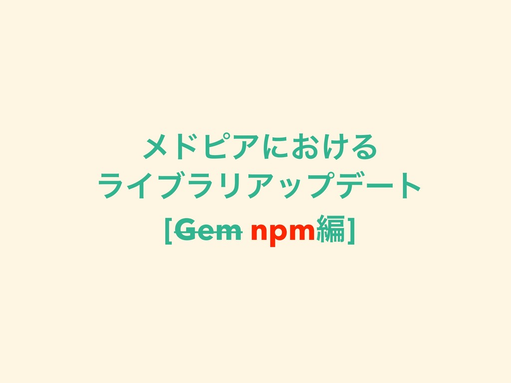 ϝυϐΞʹ͓͚Δ ϥΠϒϥϦΞοϓσʔτ [Gem npmฤ]