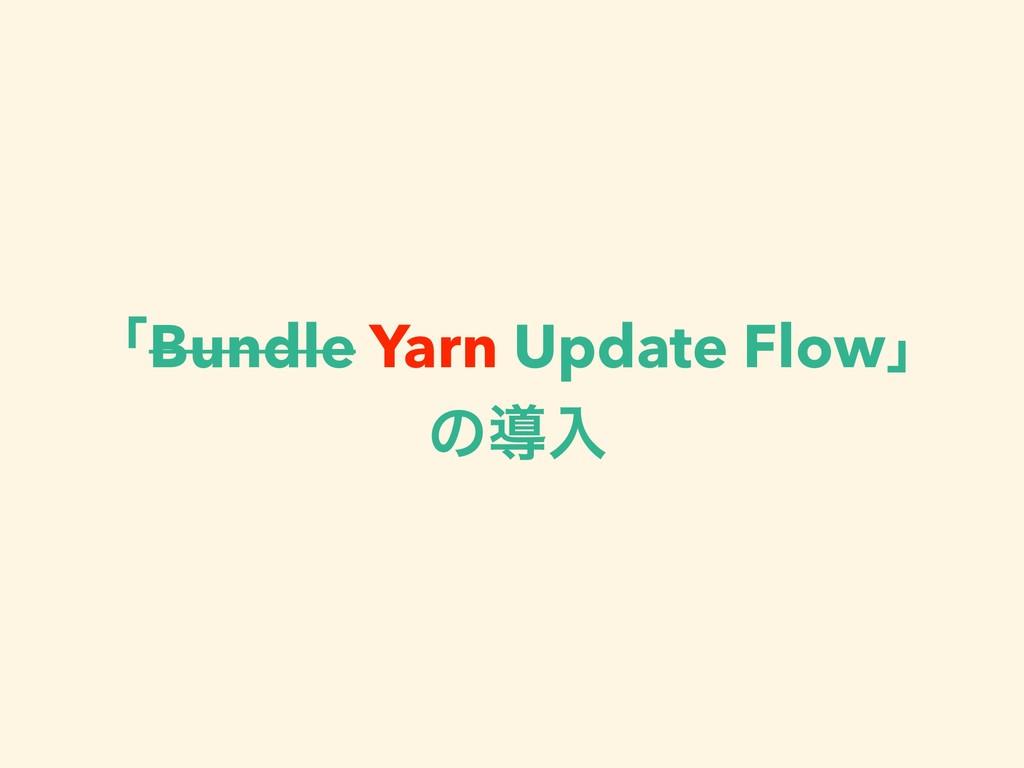 ʮBundle Yarn Update Flowʯ ͷಋೖ