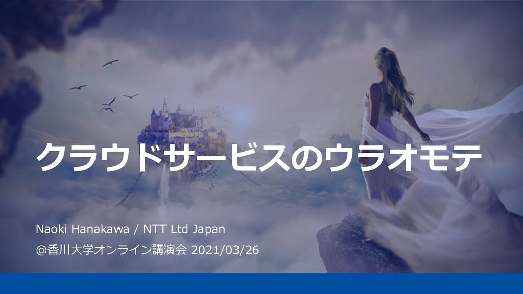 クラウドサービスのウラオモテ Naoki Hanakawa / NTT Ltd Japan @...