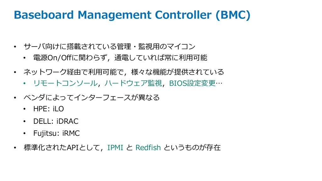 Baseboard Management Controller (BMC) • サーバ向けに搭...