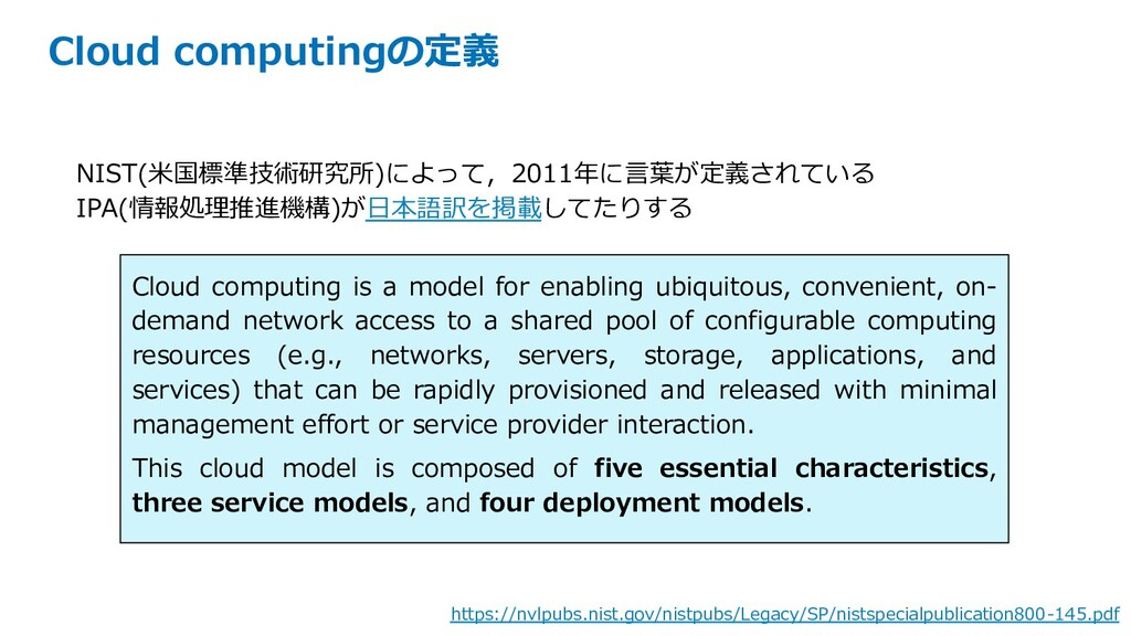 Cloud computingの定義 NIST(⽶国標準技術研究所)によって,2011年に⾔葉...