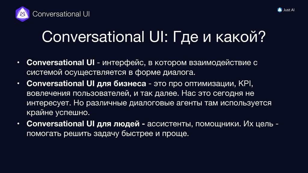 Conversational UI • Conversational UI - интерфе...