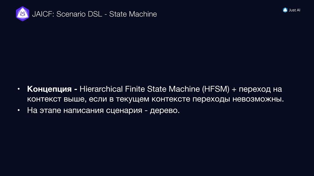 JAICF: Scenario DSL - State Machine • Концепция...
