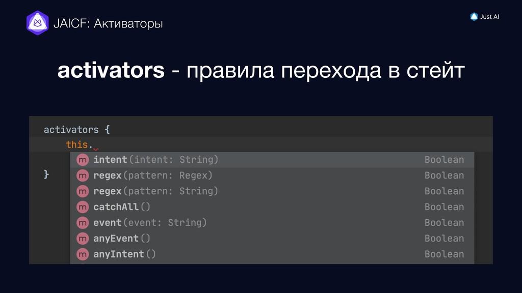 JAICF: Активаторы activators - правила перехода...