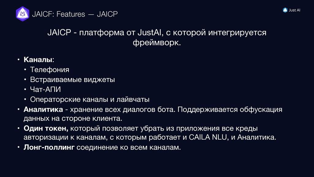 JAICF: Features — JAICP • Каналы:  • Телефония ...