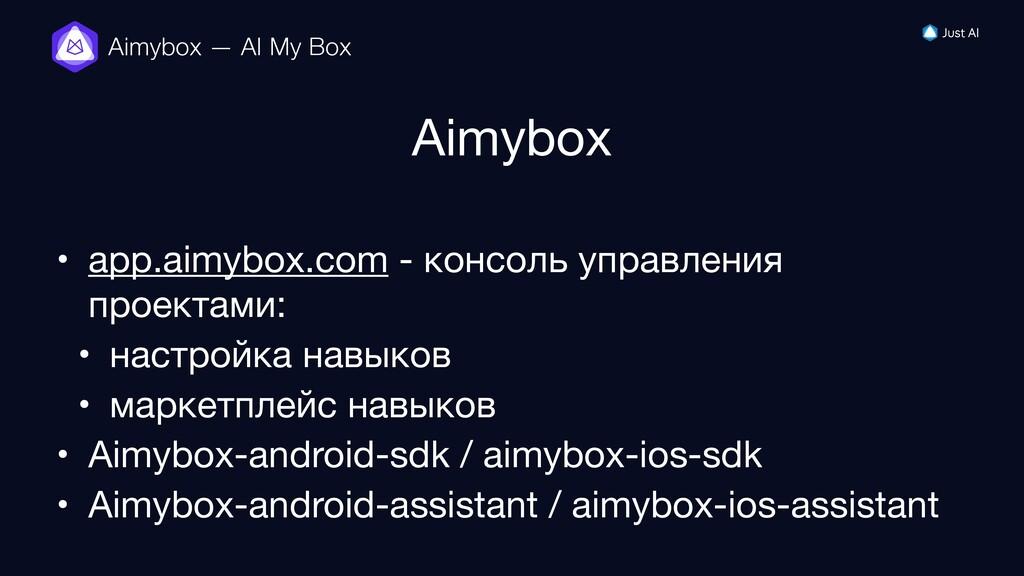 Aimybox — AI My Box Aimybox • app.aimybox.com -...