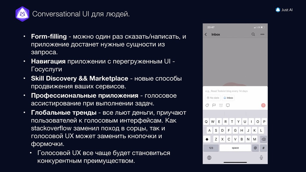Conversational UI для людей. • Form-filling - м...