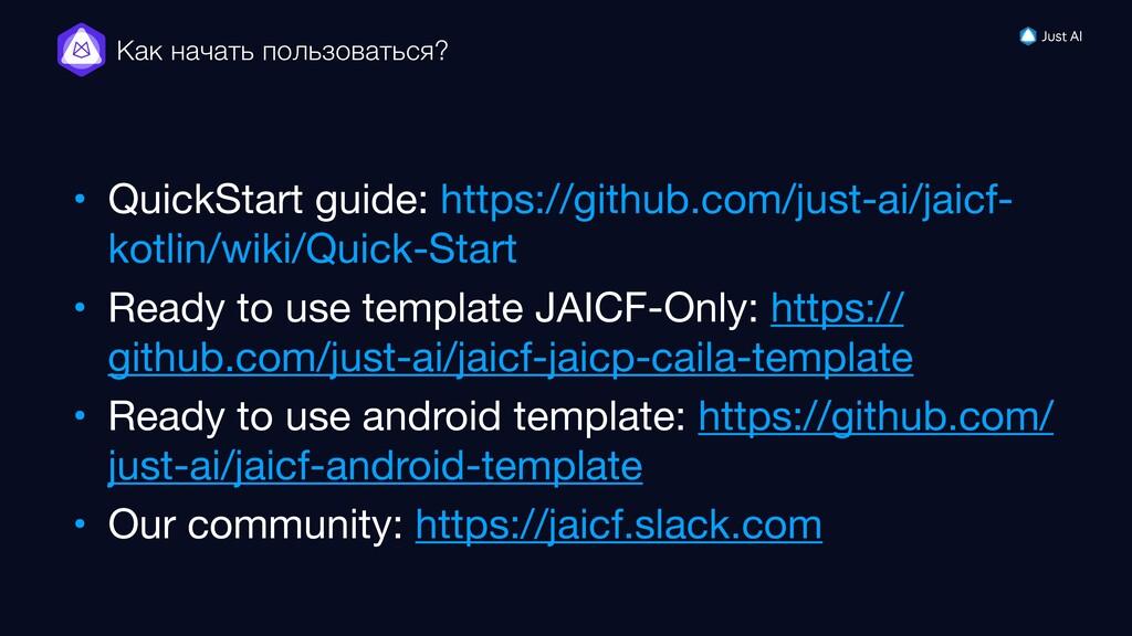 Как начать пользоваться? • QuickStart guide: ht...