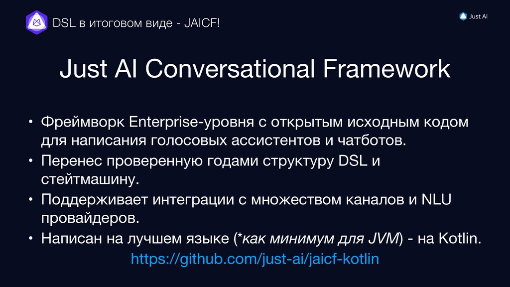 DSL в итоговом виде - JAICF! Just AI Conversati...