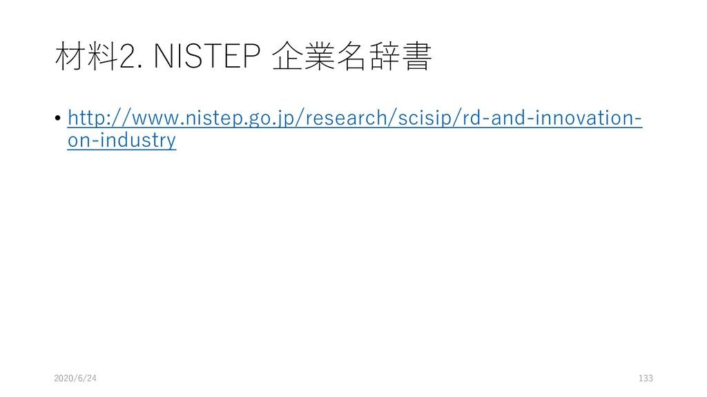 材料2. NISTEP 企業名辞書 • http://www.nistep.go.jp/res...