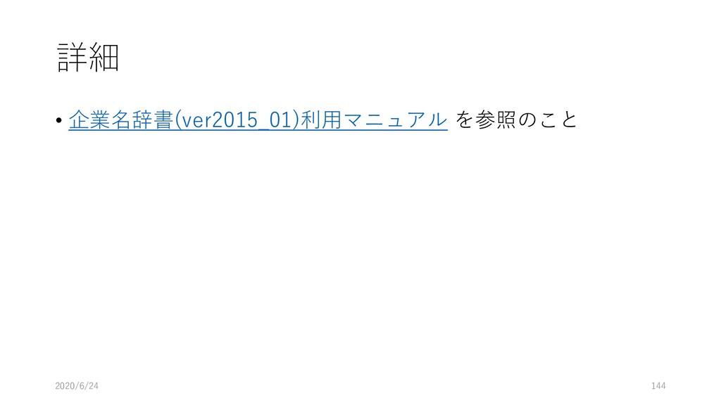 詳細 • 企業名辞書(ver2015_01)利用マニュアル を参照のこと 2020/6/24 ...