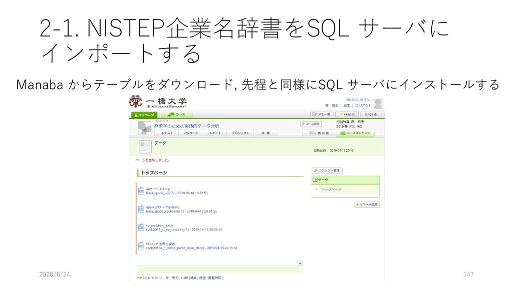 2-1. NISTEP企業名辞書をSQL サーバに インポートする 2020/6/24 147...