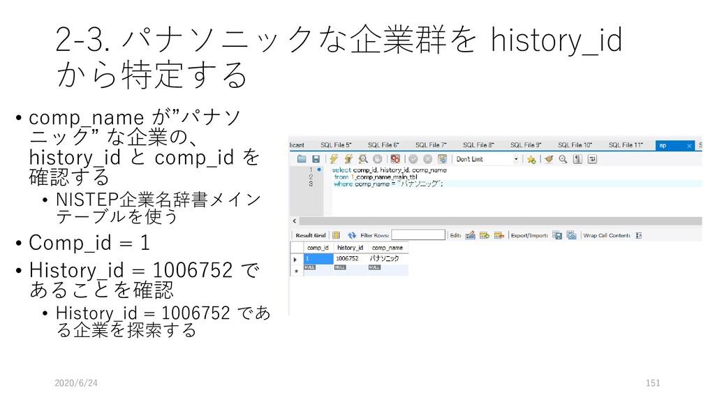 2-3. パナソニックな企業群を history_id から特定する • comp_name ...