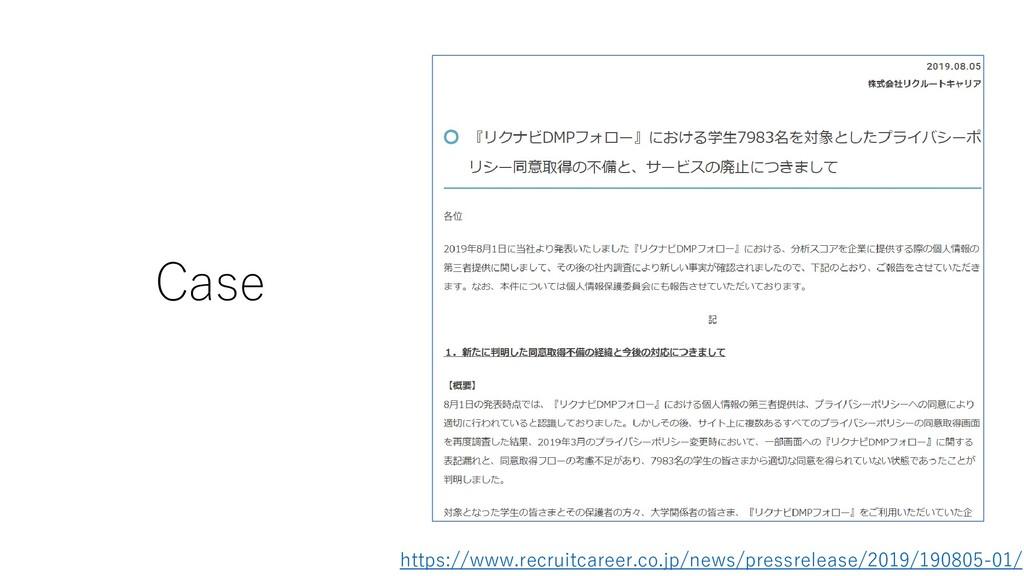 Case https://www.recruitcareer.co.jp/news/press...