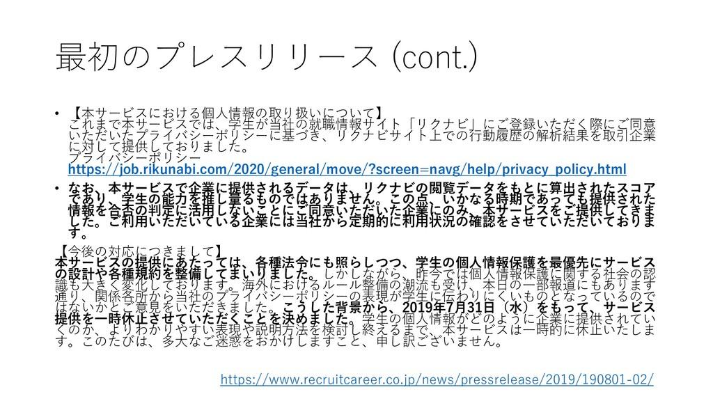 最初のプレスリリース (cont.) • 【本サービスにおける個人情報の取り扱いについて】 こ...