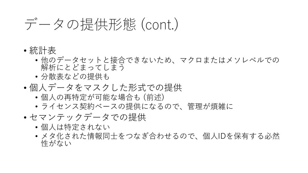 データの提供形態 (cont.) • 統計表 • 他のデータセットと接合できないため、マクロま...