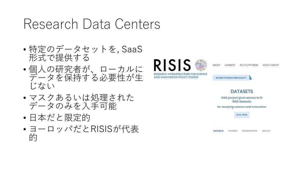 Research Data Centers • 特定のデータセットを, SaaS 形式で提供す...