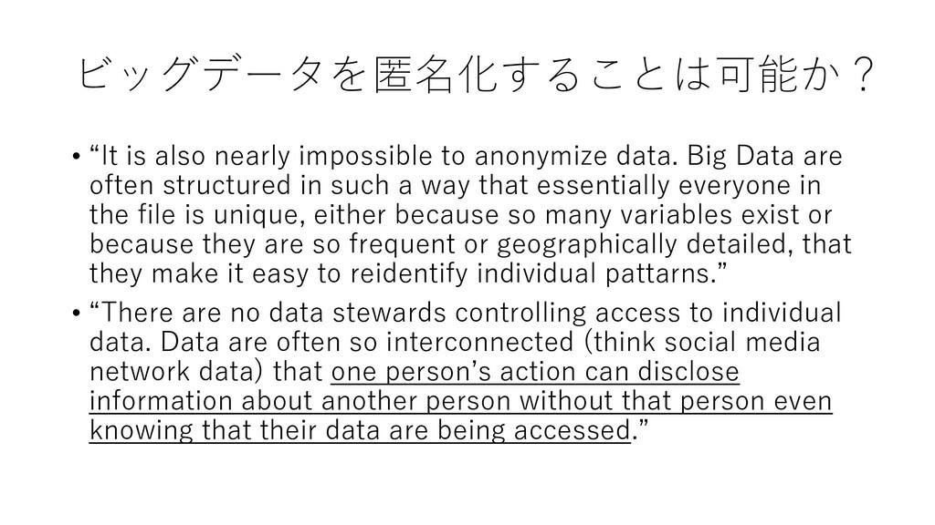 """ビッグデータを匿名化することは可能か? • """"It is also nearly imposs..."""