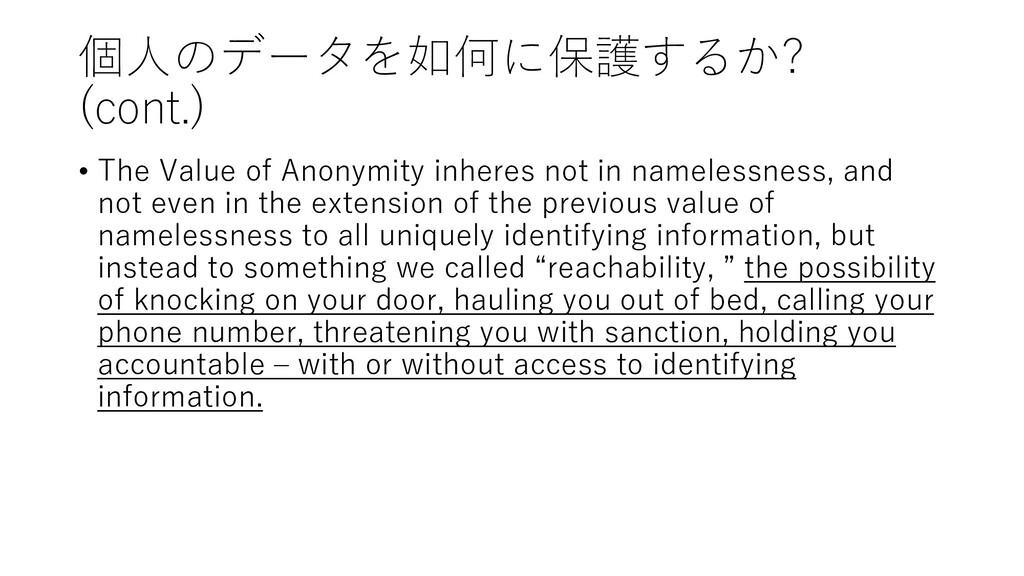 個人のデータを如何に保護するか? (cont.) • The Value of Anonymi...