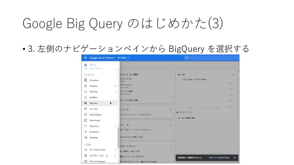 Google Big Query のはじめかた(3) • 3. 左側のナビゲーションベインから...