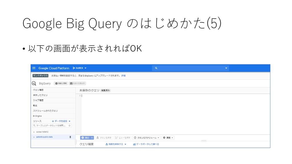 Google Big Query のはじめかた(5) • 以下の画面が表示されればOK