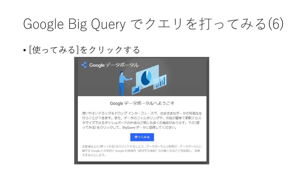 Google Big Query でクエリを打ってみる(6) • [使ってみる]をクリックする
