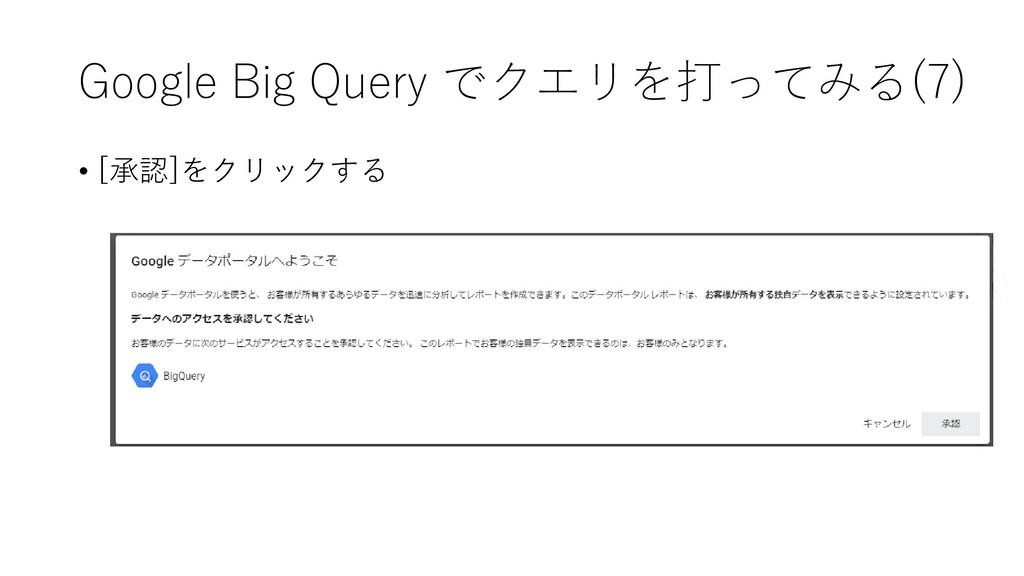 Google Big Query でクエリを打ってみる(7) • [承認]をクリックする