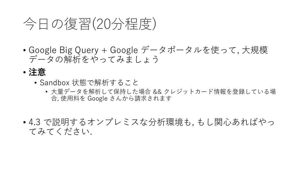 今日の復習(20分程度) • Google Big Query + Google データポータ...