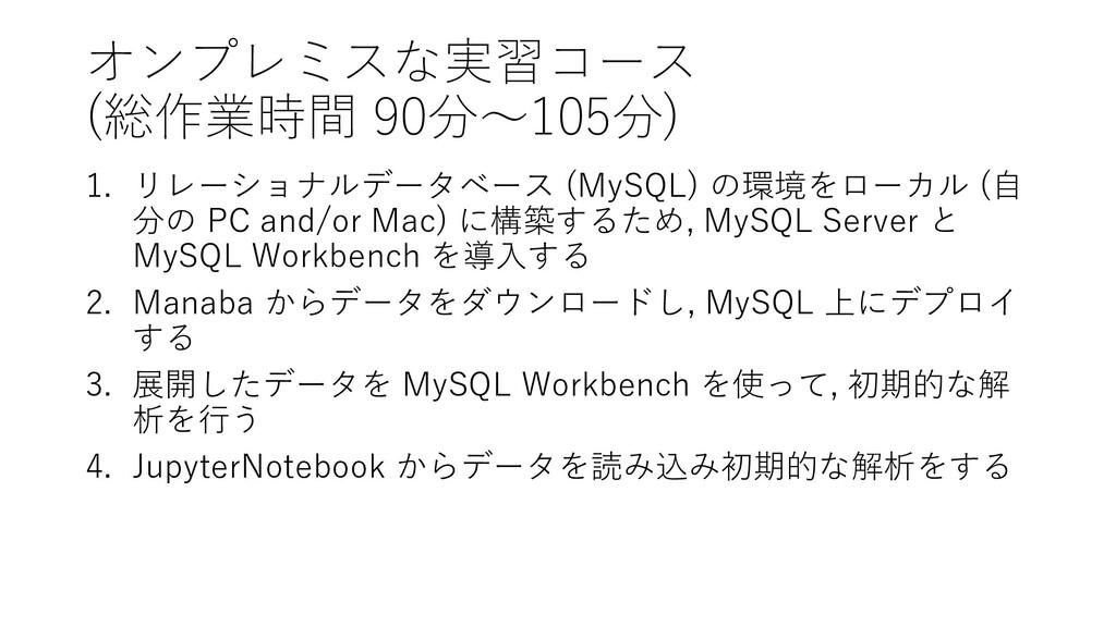 オンプレミスな実習コース (総作業時間 90分~105分) 1. リレーショナルデータベース ...