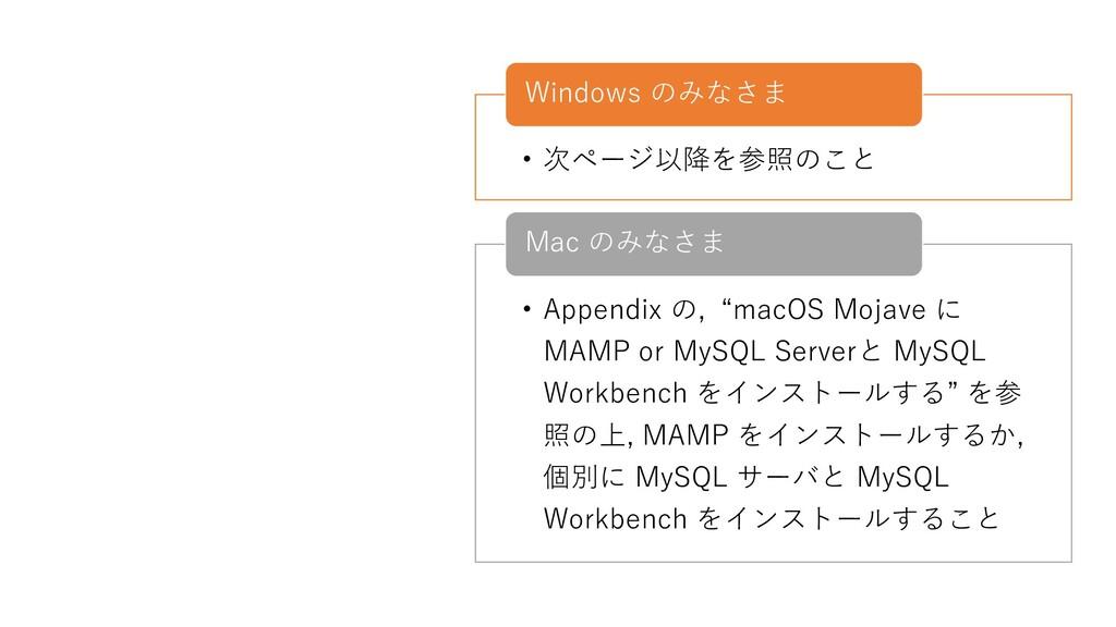 1. MySQL サーバのイ ンストール • 次ページ以降を参照のこと Windows のみな...