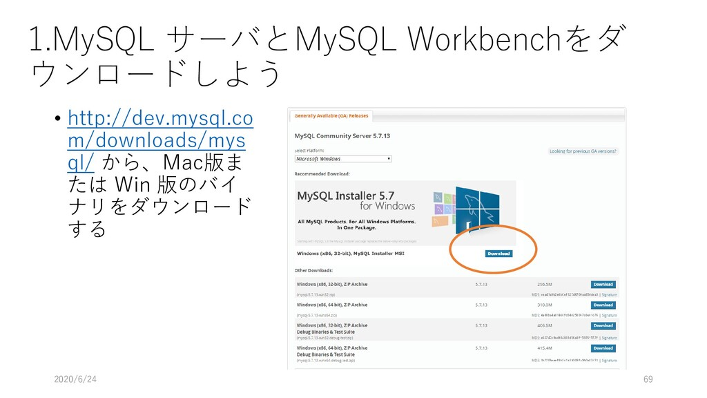 1.MySQL サーバとMySQL Workbenchをダ ウンロードしよう • http:/...