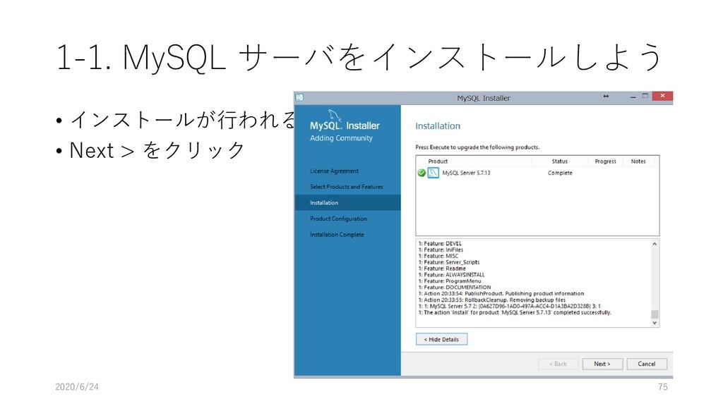 1-1. MySQL サーバをインストールしよう • インストールが行われる • Next >...
