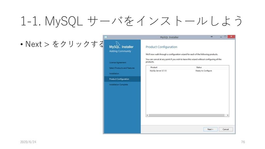 1-1. MySQL サーバをインストールしよう • Next > をクリックする 2020/...
