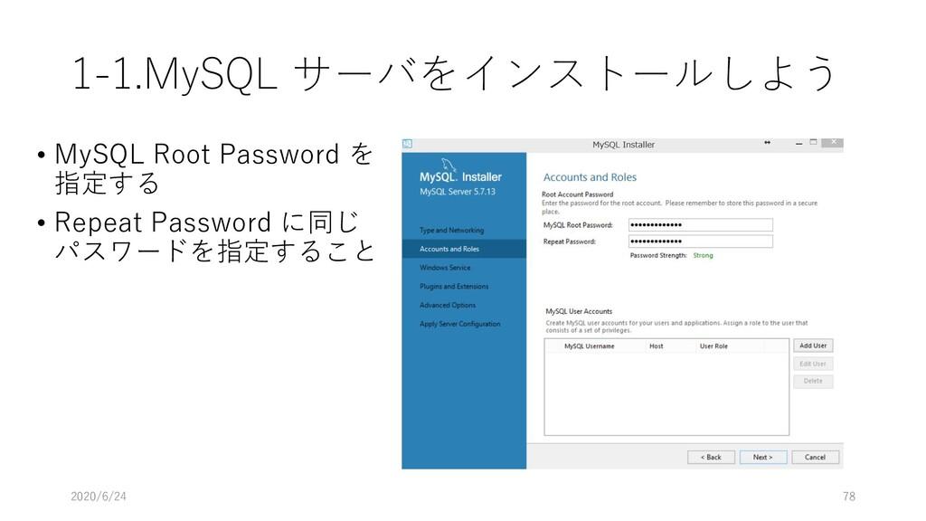 1-1.MySQL サーバをインストールしよう • MySQL Root Password を...