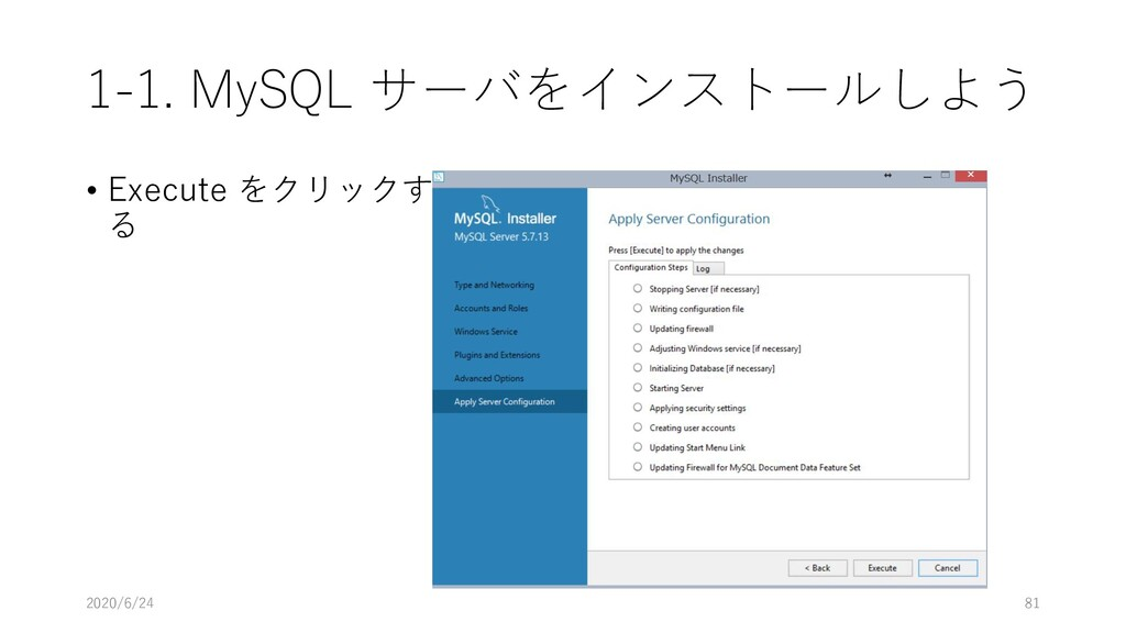 1-1. MySQL サーバをインストールしよう • Execute をクリックす る 202...