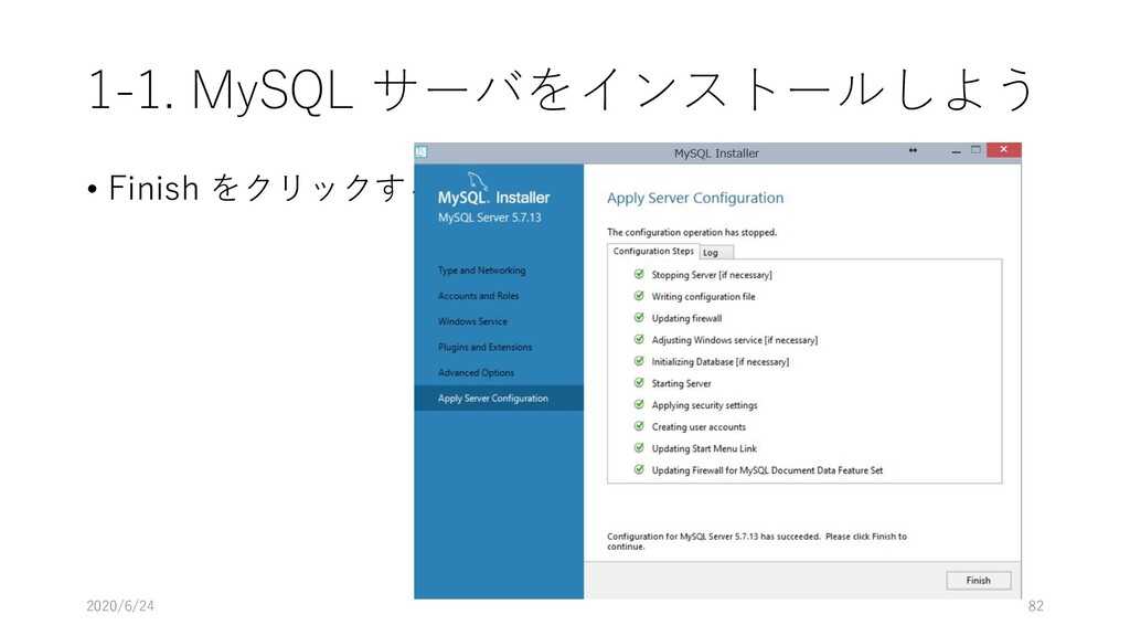 1-1. MySQL サーバをインストールしよう • Finish をクリックする 2020/...