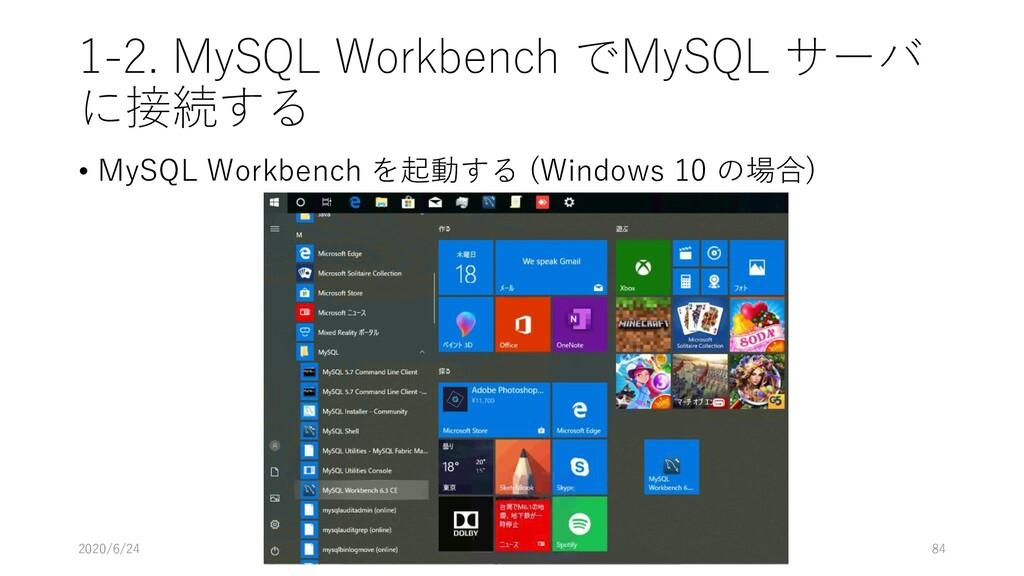 1-2. MySQL Workbench でMySQL サーバ に接続する • MySQL W...