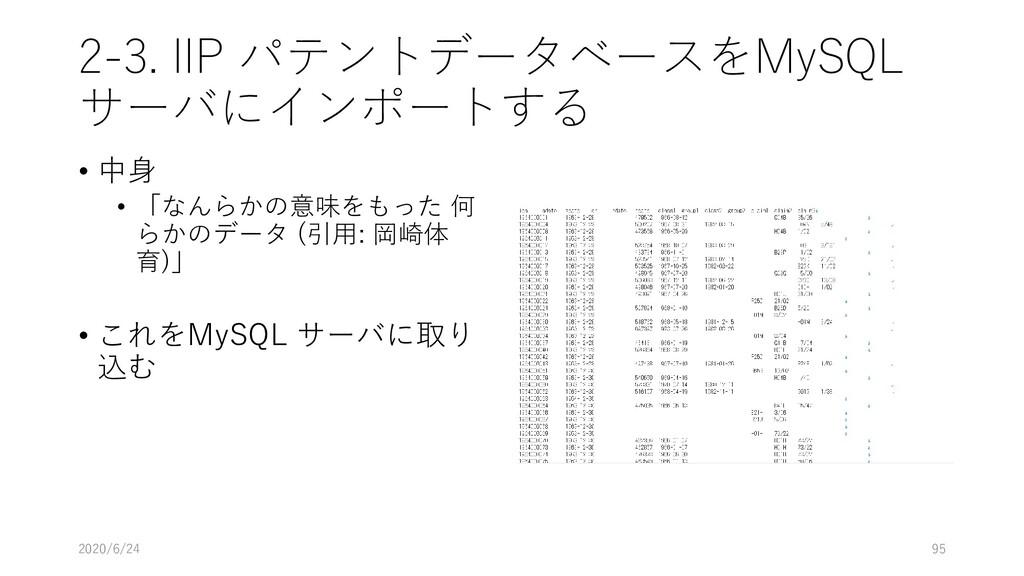2-3. IIP パテントデータベースをMySQL サーバにインポートする • 中身 • 「な...