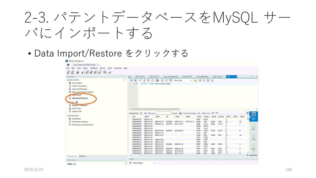 2-3. パテントデータベースをMySQL サー バにインポートする • Data Impor...