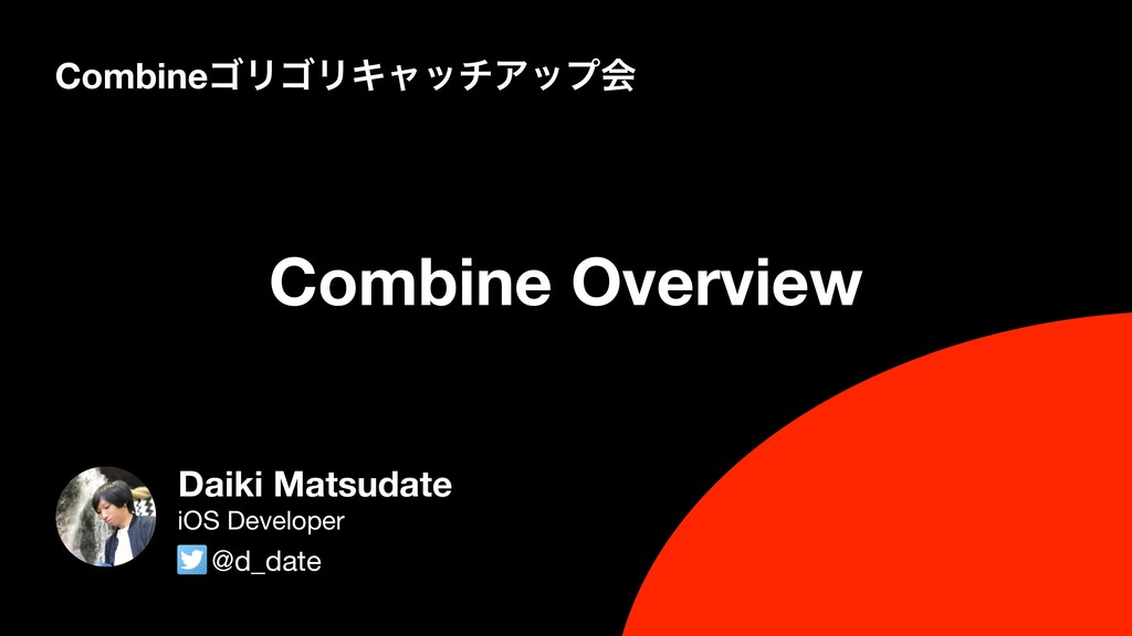 Combine Overview CombineΰϦΰϦΩϟονΞοϓձ Daiki Mats...