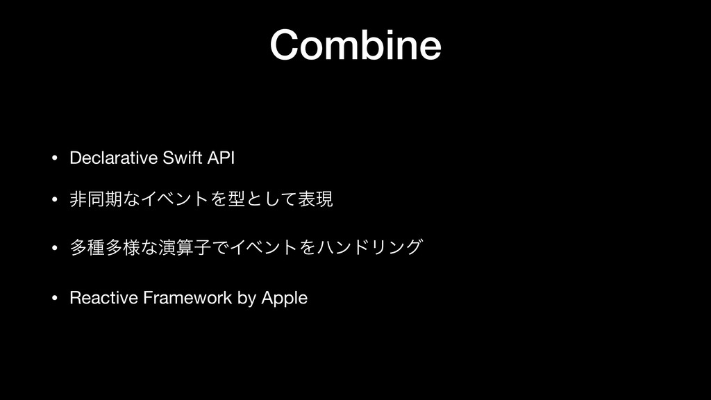 Combine • Declarative Swift API  • ඇಉظͳΠϕϯτΛܕͱ͠...