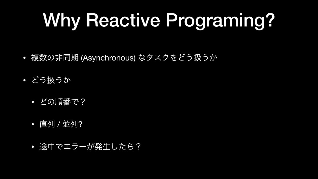 Why Reactive Programing? • ෳ਺ͷඇಉظ (Asynchronous...