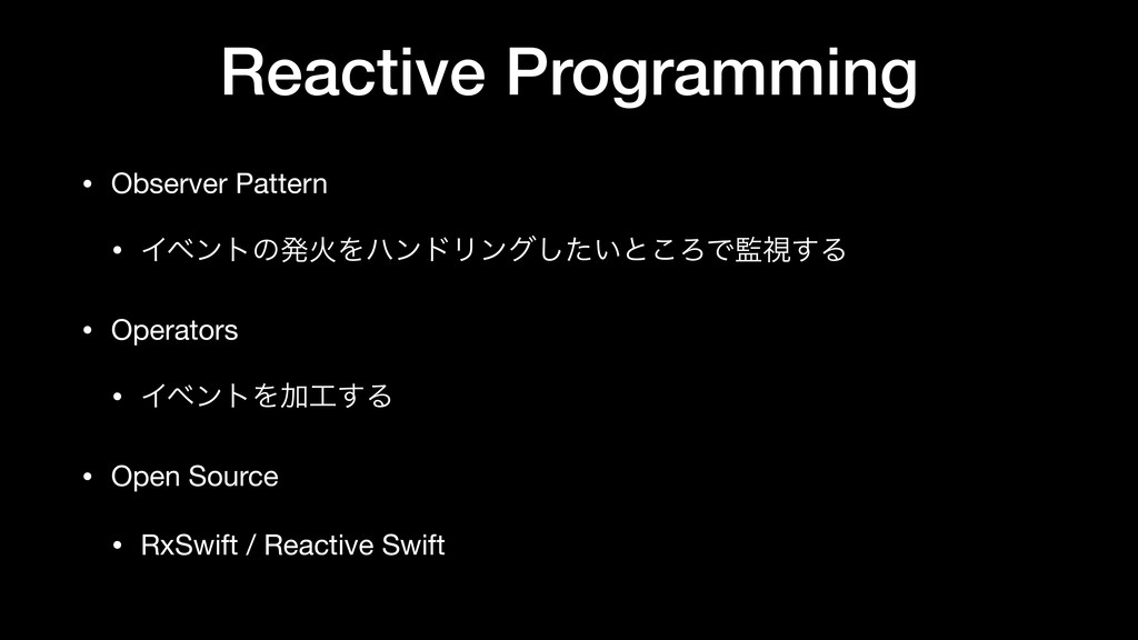 Reactive Programming • Observer Pattern  • Πϕϯτ...