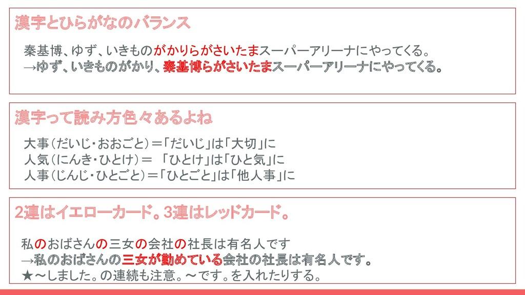 漢字とひらがなのバランス 漢字って読み方色々あるよね 2連はイエローカード。3連はレッドカード...