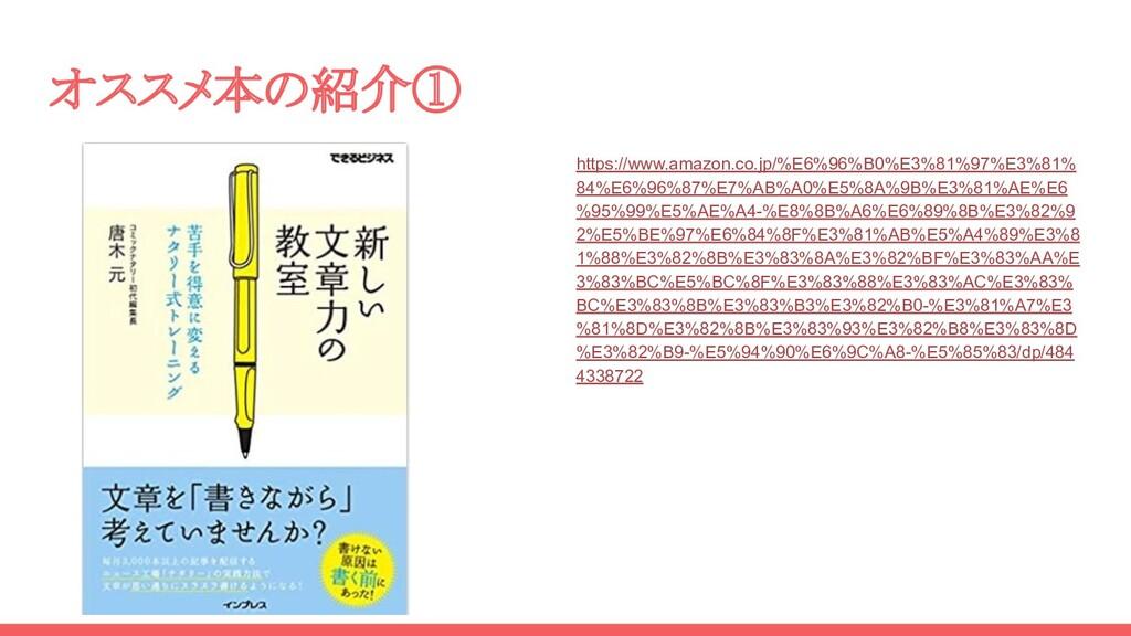 オススメ本の紹介① https://www.amazon.co.jp/%E6%96%B0%E3...