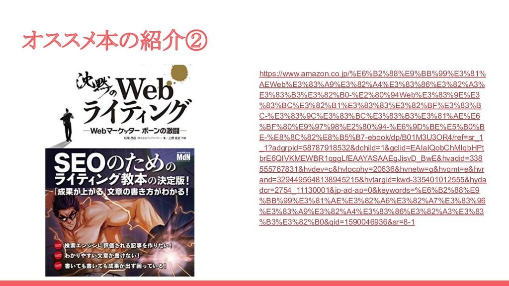 オススメ本の紹介② https://www.amazon.co.jp/%E6%B2%88%E9...