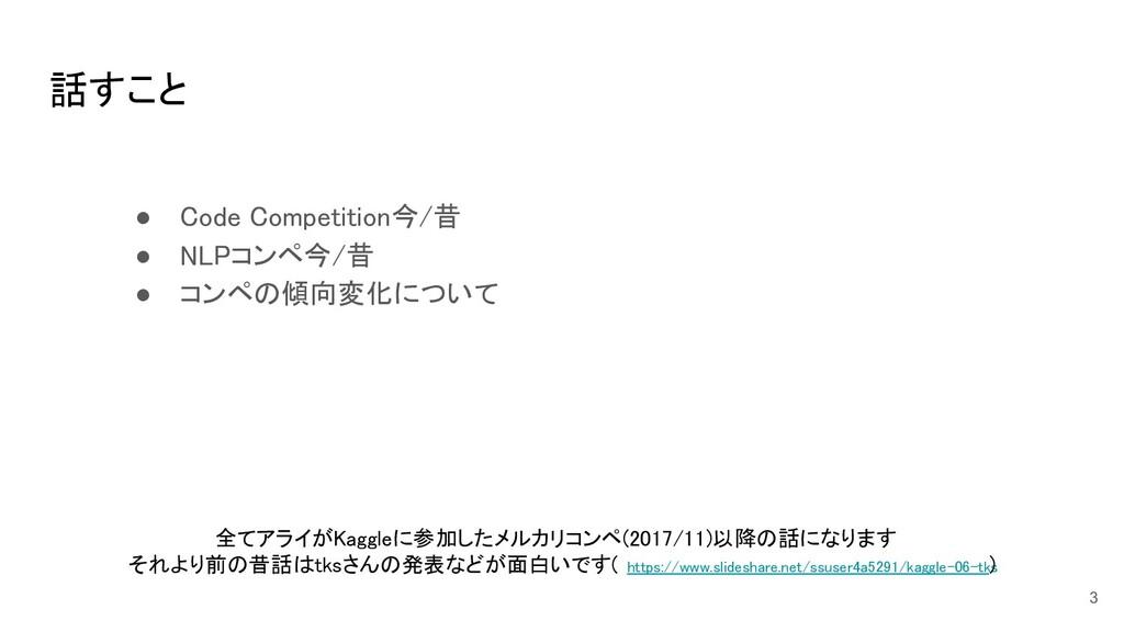 話すこと ● Code Competition今/昔 ● NLPコンペ今/昔 ● コンペ...