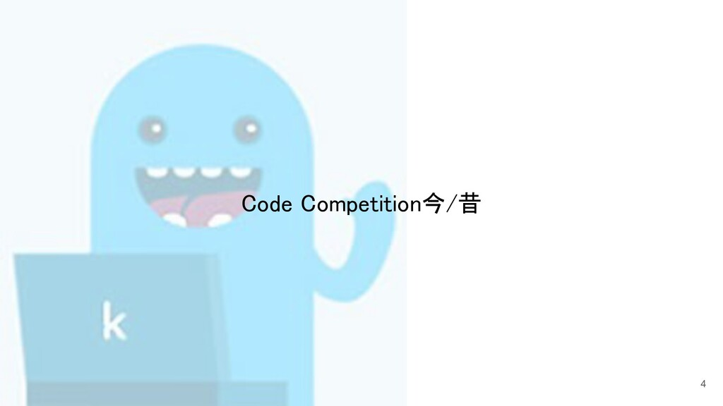 Code Competition今/昔 4