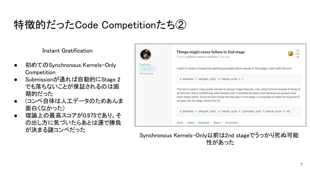 特徴的だったCode Competitionたち② 7 Instant Gratificat...