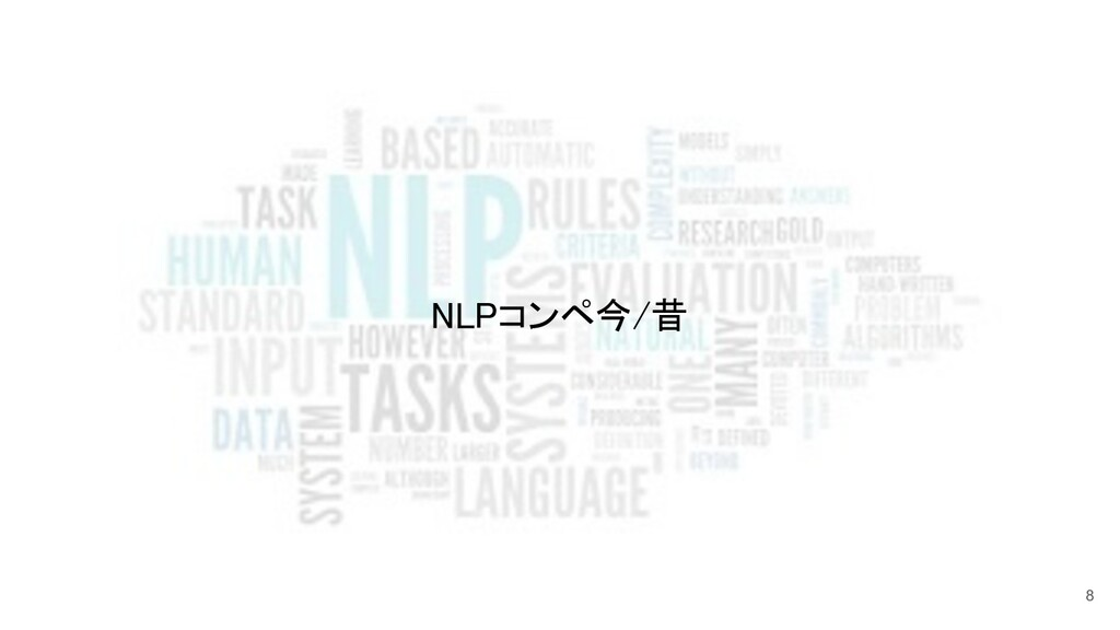 NLPコンペ今/昔 8